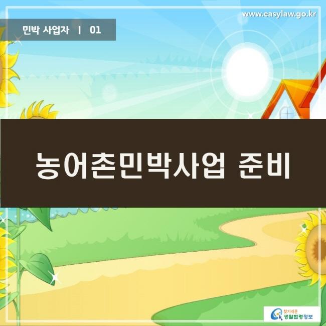 민박 사업자 | 01 농어촌민박사업 준비 www.easylaw.go.kr 찾기쉬운 생활법령정보 로고
